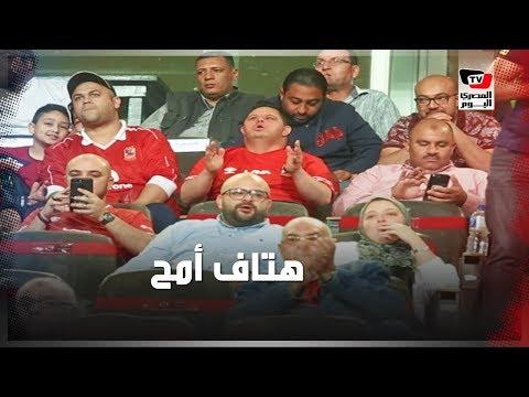 «أمح» يهتف: «الدوري يا أهلي» في مباراة سموحة
