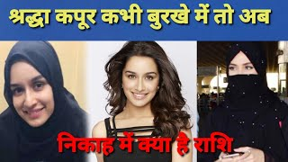 Bollywood actress Shraddha Kapoor Kabhi Banke Main To aapko iskaf main news report
