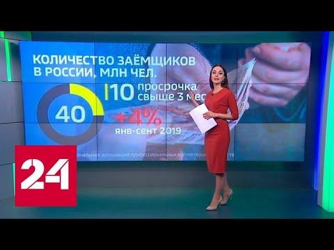 Просрочки по кредитам в России: причины и последствия - Россия 24