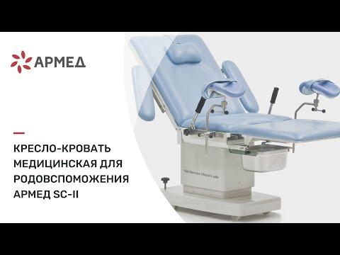 """Кресло-кровать медицинская для родовспоможения """"Armed"""" SC-II"""