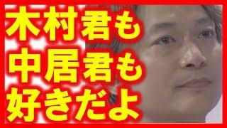 香取慎吾SMAP2TOPへの思い語る!木村拓哉と中居正広の存在とは…