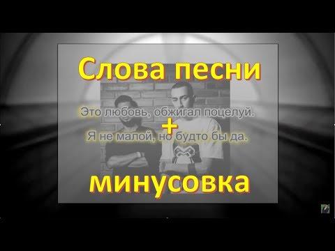 MiyaGi & Эндшпиль - Половина моя (Оригнальное Karaoke & Lyrics) минусовка + бэк-вокал