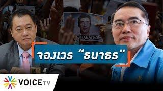 """Talking Thailand - """"วรงค์-สมชาย"""" อยู่ไม่สุข แขวะ """"อยู่ไม่เป็น"""" แถมขยี้ปมถือหุ้นสื่อ ที่ปิดตัวไปแล้ว"""