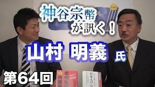 第64回 山村明義氏に訊く!戦後政策の中、日本語が残ったことの意味