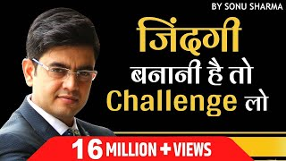 Always take challenges in Your Life | Sonu Sharma | for association - 7678481813