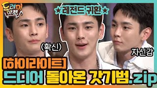 Amazing Saturday EP131 Hanhae, Key (SHINee)