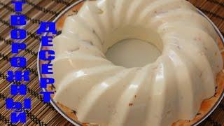 Домашний Творожный Десерт - Вкусный Рецепт!