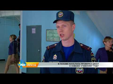Новости Псков 16.08.2017 # Проверка готовности школ к новому учебному году
