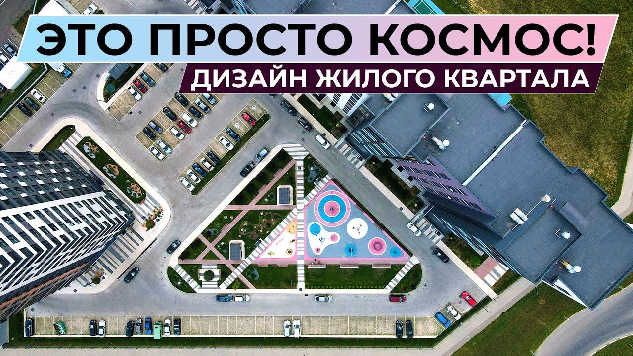 Современный жилой комплекс «ПРОСТО КОСМОС» | Обзор