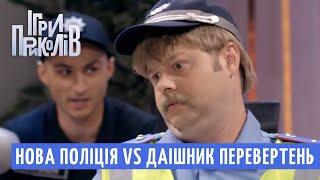 Нова Поліція vs ДАІшник Перевертень - Ігри Приколів 2018   Квартал 95