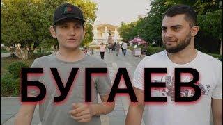 #Бугаев  Интервью о инстаграме, о вайнерах, о Кадырове