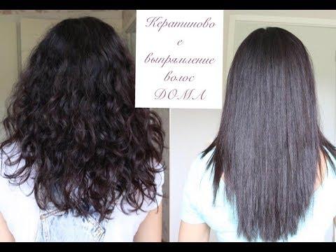 Кератиновое выпрямление волос в домашних условиях/Выпрямление волос cocochoco дома
