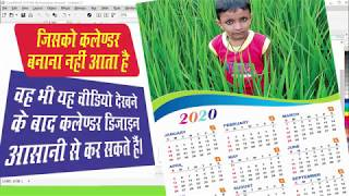 #108 || How To Calendar Design || CorelDraw In Hindi