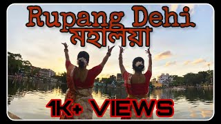 Rupang Dehi | Mahalaya 2020 Special | Dance Cover | Durga Puja 2020 | Surat Choreography.  IMAGES, GIF, ANIMATED GIF, WALLPAPER, STICKER FOR WHATSAPP & FACEBOOK