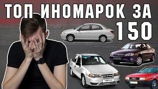 ТОП 7 Иномарок за 150 тыс. Что купить ВМЕСТО ВАЗА?