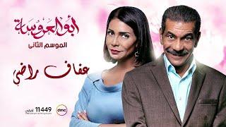 أغنية حيطان بيتنا عفاف راضى تتر نهاية مسلسل أبو العروسة