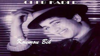 تحميل اغاني Cheb Kader - Koumou Bih (EXCLUSIVE) | Chaîne officielle vérifiée du vrai Cheb Kader MP3