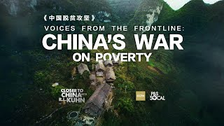 Video : China : Ending poverty (1 / 2)
