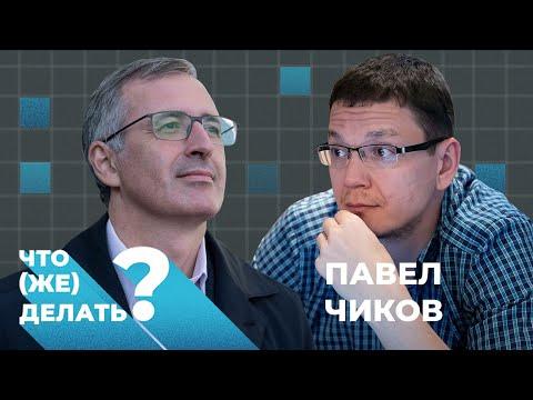 Что (же) делать с полицией? Павел Чиков