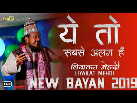 Liyakat Mehdi Naat 2019 | Gulame Mustafa Duniya Mein 【New Updated】 From Beko Bagodar Jharkhand
