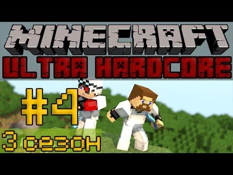 Minecraft Ultra Hardcore #4 - Золото! - 3 сезон