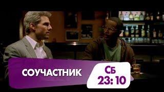 "Том Круз в триллере ""Соучастник"" сегодня на НТК!"