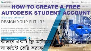 How to create a free Autodesk student account-2021_কীভাবে একটি অটোডেস্ক অ্যাকাউন্ট তৈরি করবেন-2021