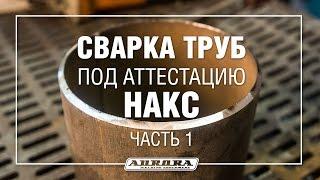 Сварка труб для аттестации НАКС. Часть 1 (1/3)