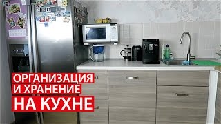 ОРГАНИЗАЦИЯ и ХРАНЕНИЕ на КУХНЕ ❖❖❖  КУХНЯ IKEA ❖❖❖ Cветлана Бисярина
