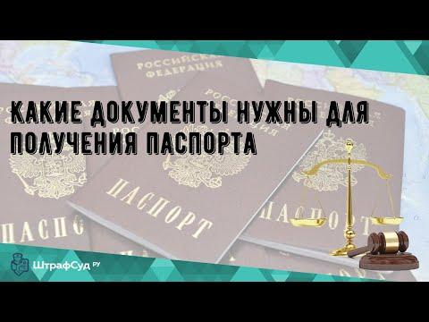 Какие документы нужны для получения паспорта