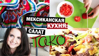 Рецепт мексиканского салата Тако [Taco salad] совместно c Olya Pins - Little lily