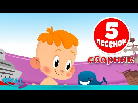 Мультики и песенки для детей - Сборник! Привет, Малыш! NEW!!! 🐳 🌧️🐱 (видео)