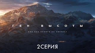 Документальный фильм путешествие про горы «Ген высоты, или как пройти на Эверест» 2 серия