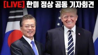 [YTN LIVE] 트럼프 방한…한미 정상 공동 기자회견