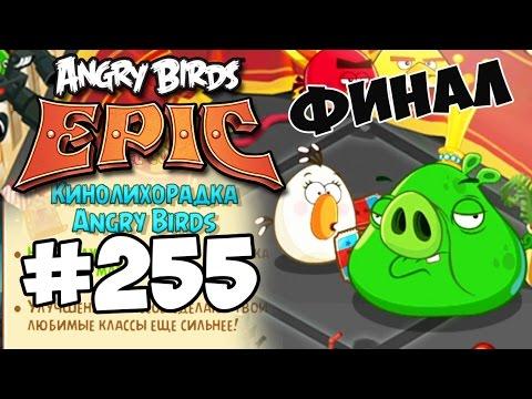 Angry Birds Epic #255 ФИНАЛ НОВОЕ СОБЫТИЕ КИНОЛИХОРАДКА Геймплей Walkthrough