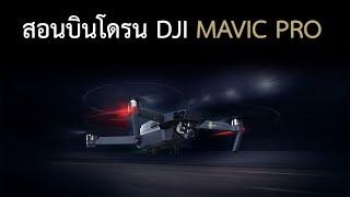 สอนบินโดรน DJI Mavic Pro