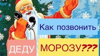 Как ПОЗВОНИТЬ ДЕДУ МОРОЗУ? Загадай желание Деду Морозу. Готовимся к НОВОМУ ГОДУ 2019!!!