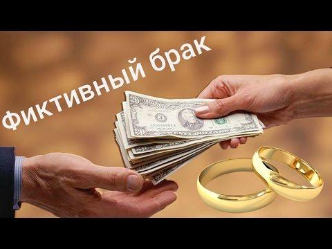 Можно если осторожно - Фиктивные браки  (МОСКВА)