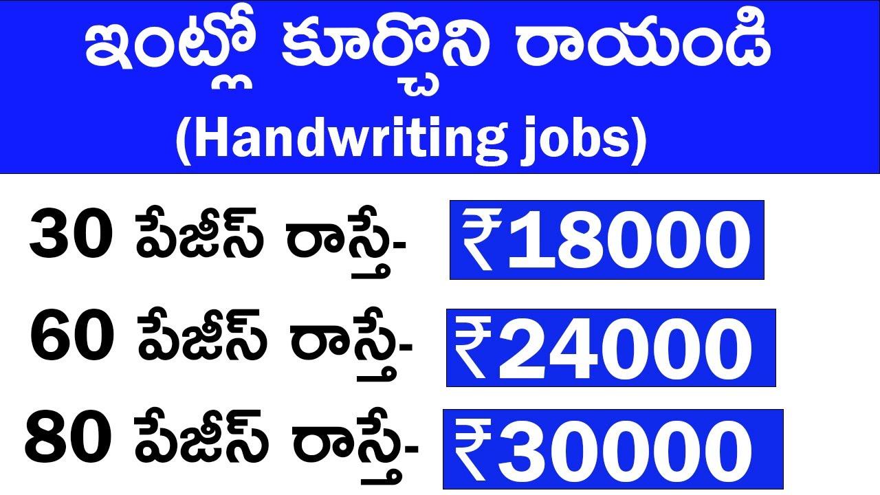 How To Generate Income Online In Telugu|Handwriting Jobs In Telugu|Work From House Jobs In Telugu #job