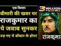 Raaj Kumar फ़िल्म इंडस्ट्री के सबसे जिद्दी बेखौफ बेबाक और अक्खड़ राजकुमार का एक अनोखा किस्सा