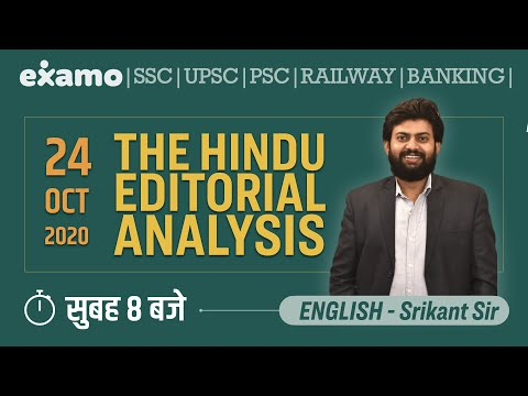 24th October  2020 | The Hindu Editorial Analysis हिंदी में by Srikant Sir (The Hindu Analysis)