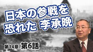 第14章 第06話 日本の参戦を恐れた李承晩