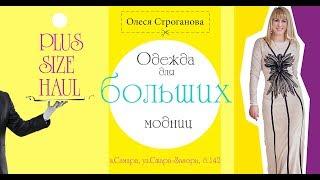 Одежда для больших модниц от Олеси Строгановой