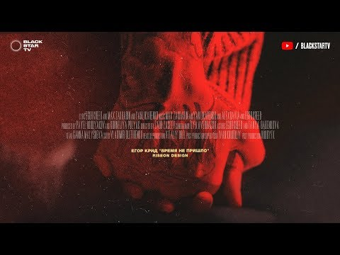 Егор Крид - Время не пришло (премьера трека, 2019)