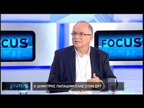Focus – Δημήτρης Παπαδημούλης –  Ευάγγελος Μεϊμαράκης | 09/05/2019 | ΕΡΤ