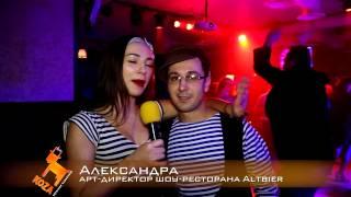 Шоу-ресторан AltBier - Таки День смеха