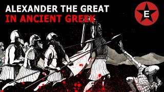 Alexander The Great In Ancient Greek