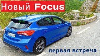 Смотреть онлайн Обзор автомобиля Форд Фокус 4, 2019 год