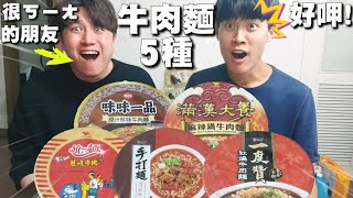 Taiwan Instant Noodles