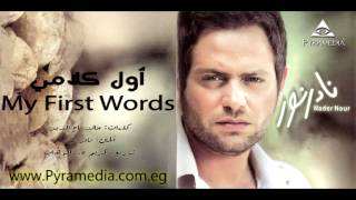 Nader Nour - My First Words / نادر نور - أول كلامي